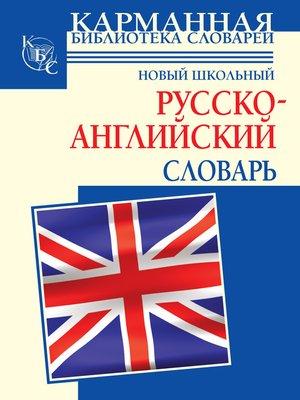 cover image of Новый школьный русcко-английский словарь