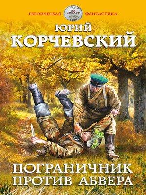 cover image of Пограничник против Абвера