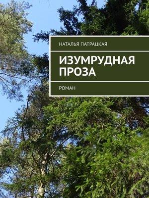 cover image of Изумрудная проза. Роман