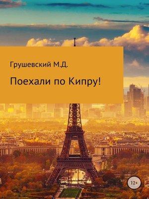 cover image of Поехали по Кипру!