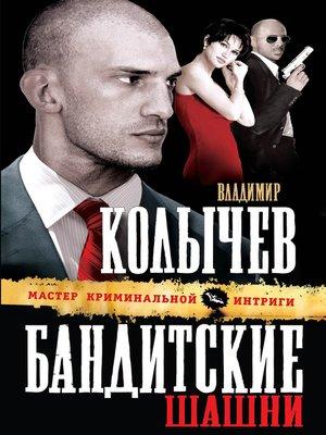 cover image of Бандитские шашни