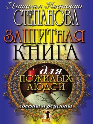 cover image of Защитная книга для пожилых людей. Советы и рецепты