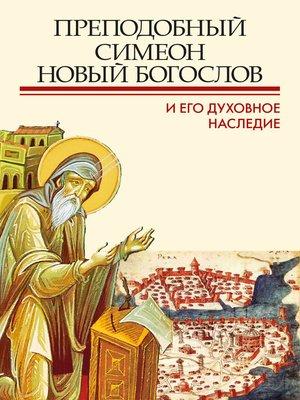 cover image of Преподобный Симеон Новый Богослов и его духовное наследие