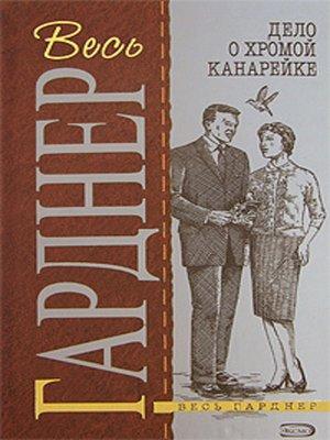 cover image of Дело о хромой канарейке