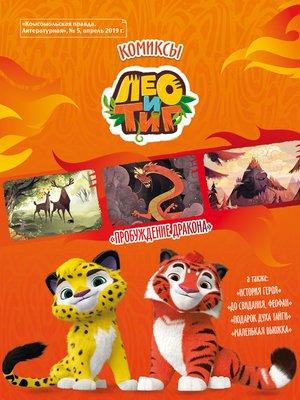 cover image of Лео и Тиг. «Пробуждение дракона» и другие истории. Комиксы