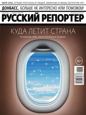 cover image of Русский репортер 13-2016