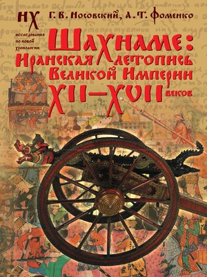 cover image of Шахнаме