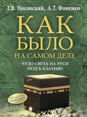 cover image of Чудо света на Руси под Казанью. Как было на самом деле