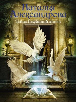 cover image of Тайна Голубиной книги