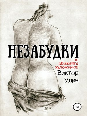 cover image of Незабудки