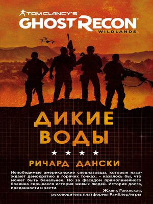 cover image of Ghost Recon. Дикие Воды