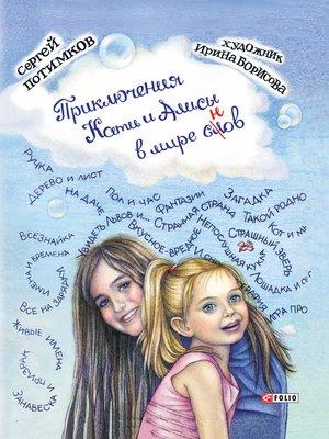 cover image of Приключения Кати и Алисы в мире слов