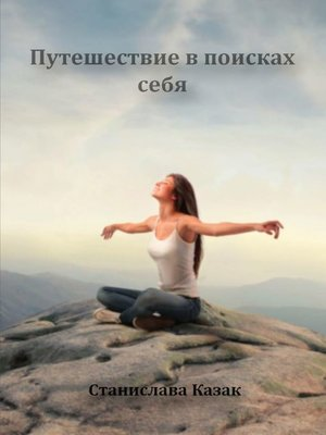cover image of Путешествие впоискахсебя