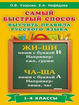 cover image of Самый быстрый способ выучить правила русского языка. 1-4 классы