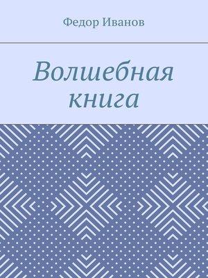 cover image of Волшебная книга