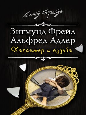 cover image of Характер и судьба