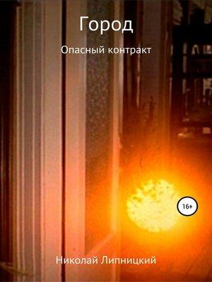 cover image of Город. Опасный контракт