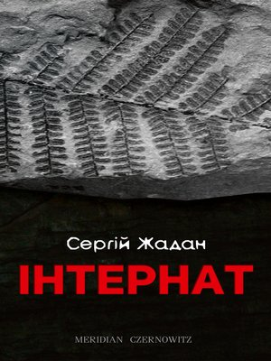 cover image of Інтернат