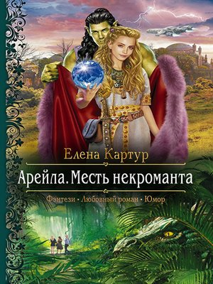 cover image of Арейла. Месть некроманта