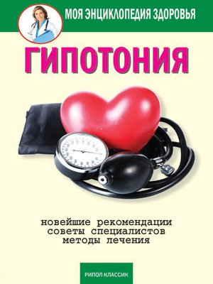 cover image of Гипотония