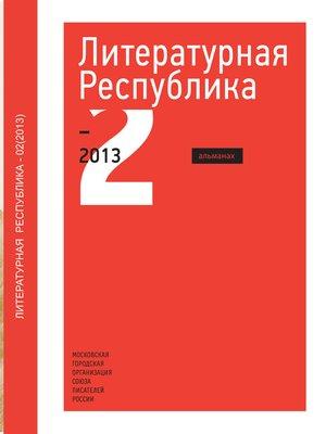 cover image of Альманах «Литературная Республика» №2/2013
