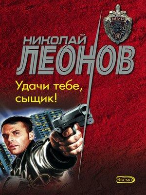 cover image of Удачи тебе, сыщик!