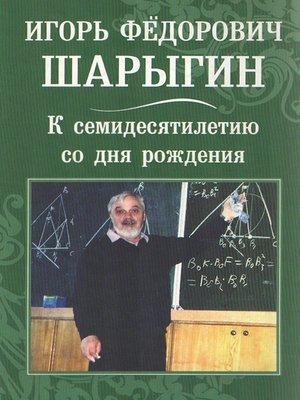 cover image of Игорь Федорович Шарыгин. К 70-летию со дня рождения