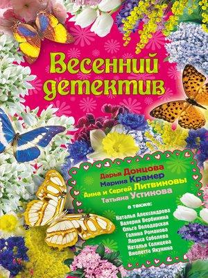 cover image of Весенний детектив 2010 (сборник)
