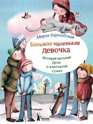 cover image of Дело о клетчатой сумке
