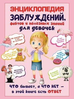 cover image of Энциклопедия заблуждений, фактов и полезных знаний для девочек
