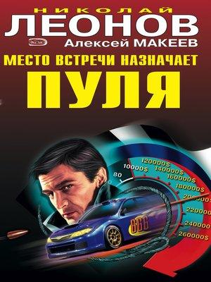 cover image of Место встречи назначает пуля