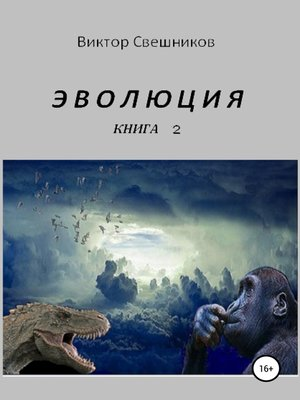 cover image of ЭВОЛЮЦИЯ. Книга 2