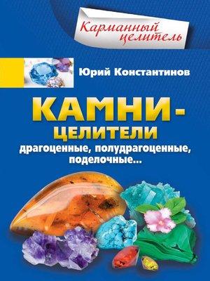 cover image of Камни-целители. Драгоценные, полудрагоценные, поделочные