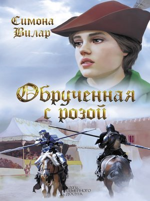 cover image of Обрученная с Розой