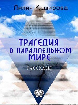 cover image of Трагедия в параллельном мире. Рассказы
