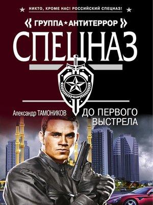 cover image of До первого выстрела