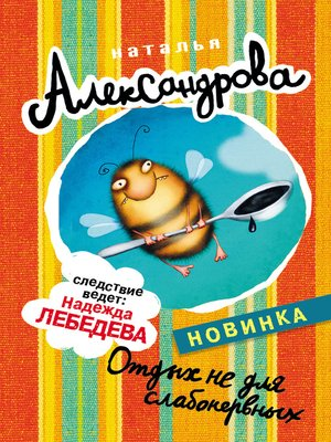 cover image of Отдых не для слабонервных