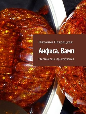 cover image of Анфиса.Вамп. Мистические приключения