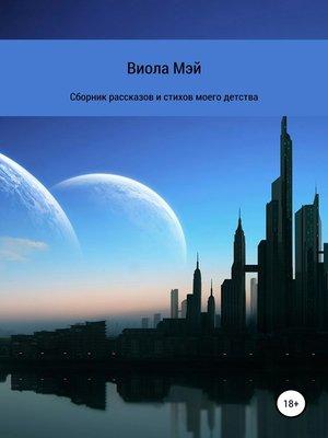 cover image of Сборник рассказов и стихов моего детства