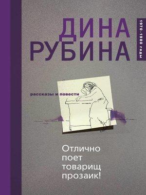 cover image of Отлично поет товарищ прозаик! (сборник)