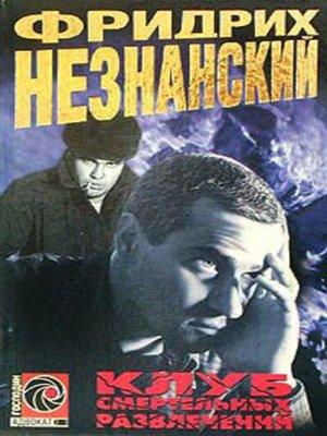 cover image of Клуб смертельных развлечений