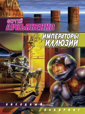 cover image of Императоры иллюзий