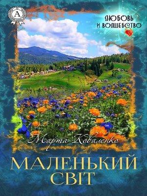 cover image of Маленький світ