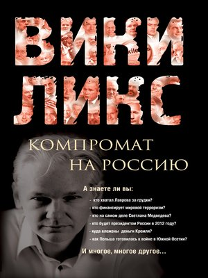 cover image of Викиликс. Компромат на Россию