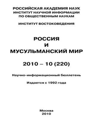cover image of Россия и мусульманский мир № 10 / 2010