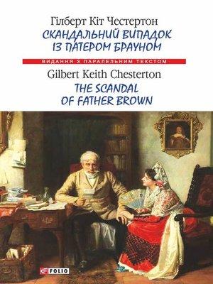 cover image of Скандальний випадок із патером Брауном = the Scandal of Father Brown