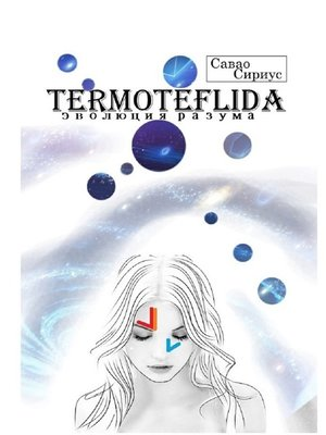 cover image of TERMOTEFLIDA. Эволюция разума