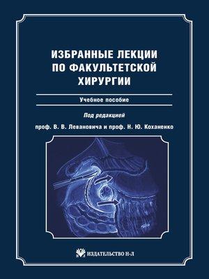cover image of Избранные лекции по факультетской хирургии
