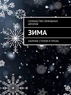 cover image of Зима. Сборник стихов и прозы