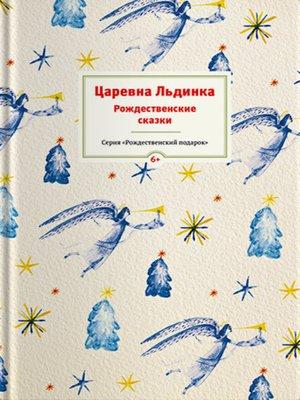 cover image of Царевна Льдинка. Рождественские сказки русских и зарубежных христианских писателей